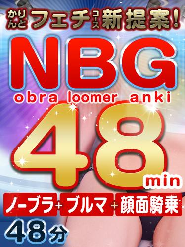 NBG48min.