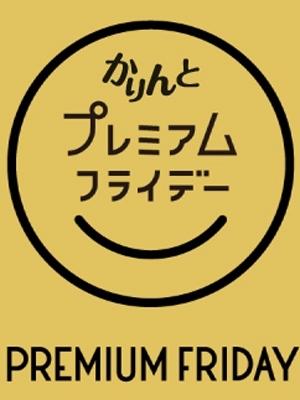PREMIUMFRIDAY☆