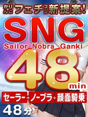 SNG48min.