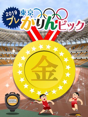 【金メダル】