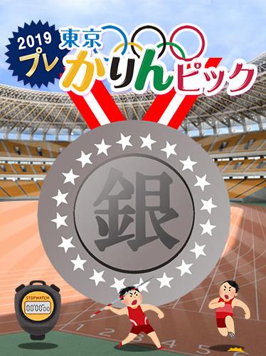 【銀メダル】