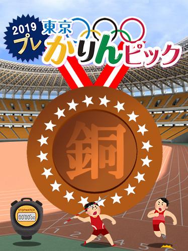 【銅メダル】