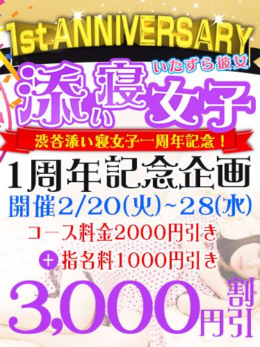 ☆渋谷店一周年記念☆