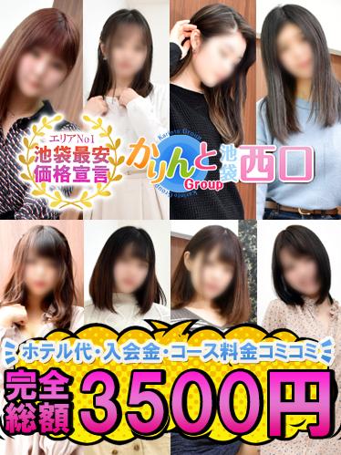 完全総額3500円!