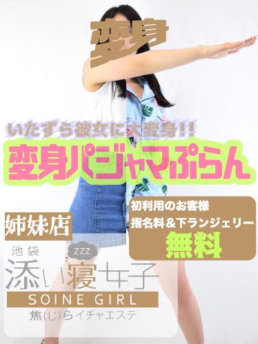 【期間限定】変身ぱじゃまプラン