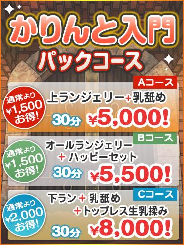 ☆五反田オープン記念コース☆