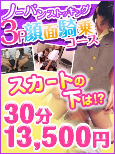 ★ノーパンストッキング3P顔面騎乗コース★(