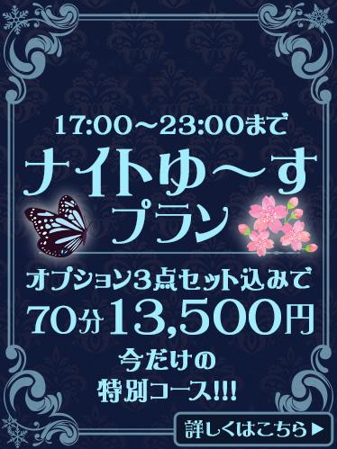 ★ナイトユースプラン★ 70分オプション3点込み!13,500円!!